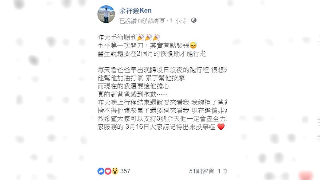 圖/翻攝自余祥銓臉書