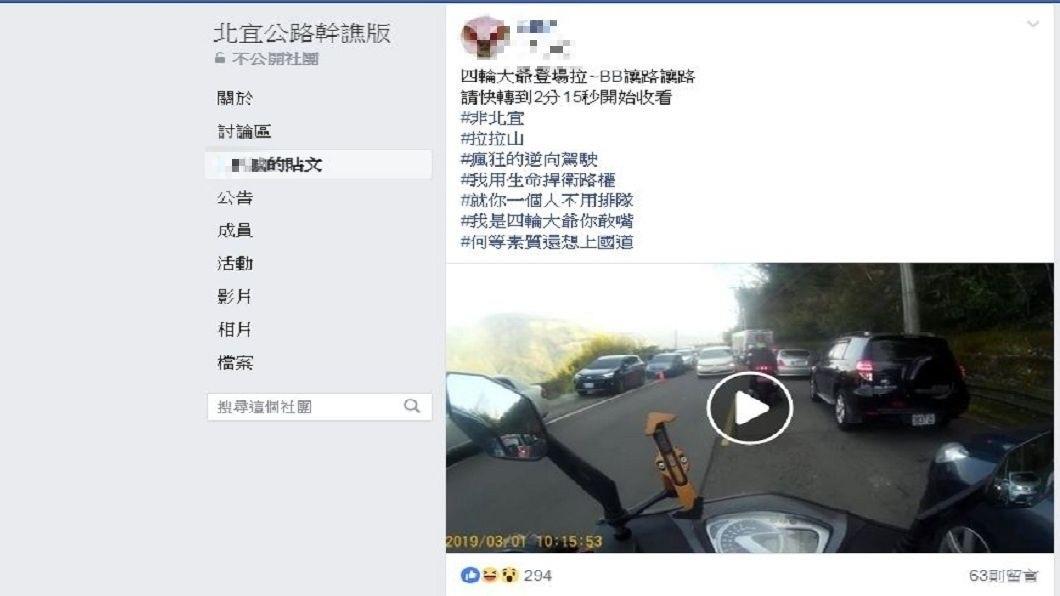 事後這段影片分享到臉書,不少人直呼超療癒。(圖/翻攝自臉書社團「北宜公路幹譙版」)