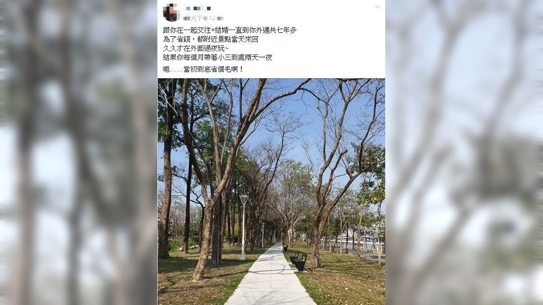 女網友提到自己遭丈夫背叛的經歷,其他人看了都勸她快放生。(圖/翻攝自爆怨公社)