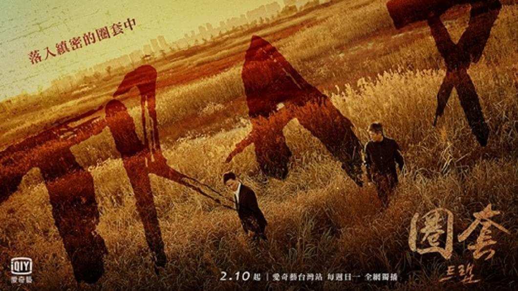 圈套是誰設下的?誰是獵人誰又是獵物?  照片來源:愛奇藝台灣站、韓國OCN官網