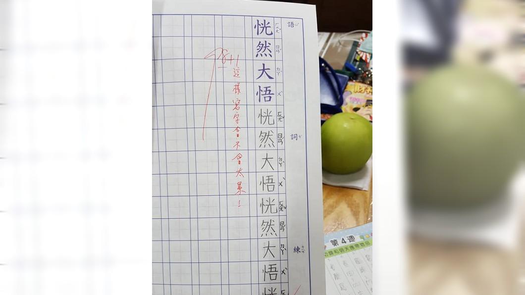 有網友分享自己小五姪女的國語作業,字跡超漂亮工整。(圖/翻攝自爆廢公社)