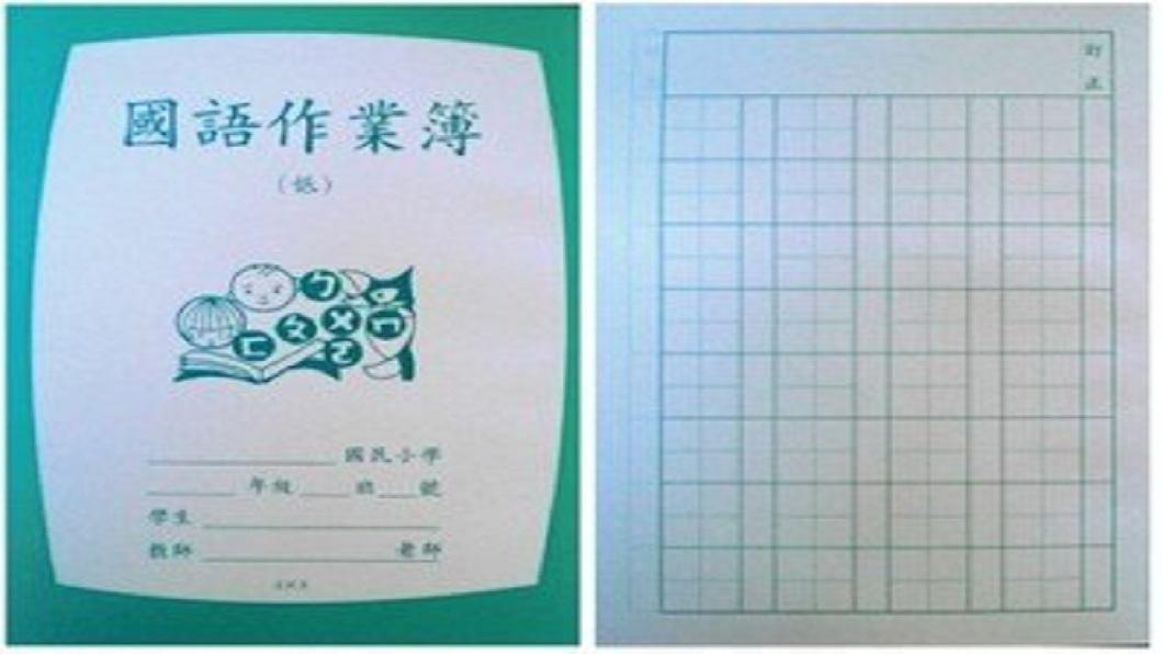 對於許多人而言,小學時幾乎都曾寫過國語作業簿。(圖/翻攝自拍賣網站) 女童作業筆跡超工整 師評語:這樣寫字不會太累?