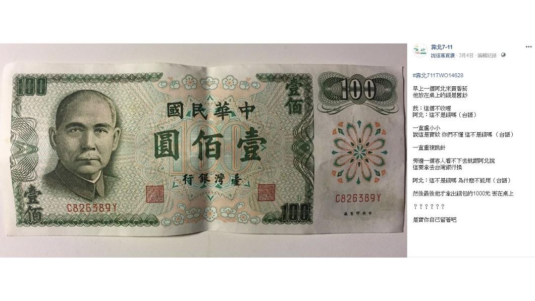 阿伯掏出百元舊鈔付款,原po拒收後卻被認為不識貨。圖/翻攝自臉書「靠北7-11」
