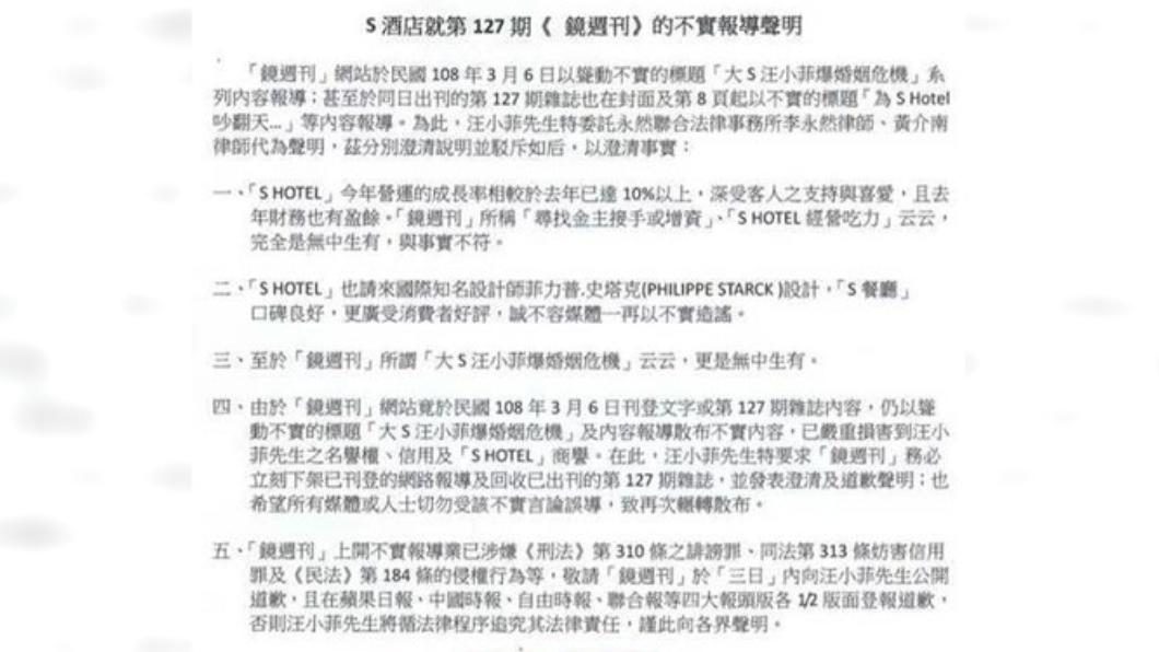 汪小菲透過律師發出聲明。翻攝自/微博