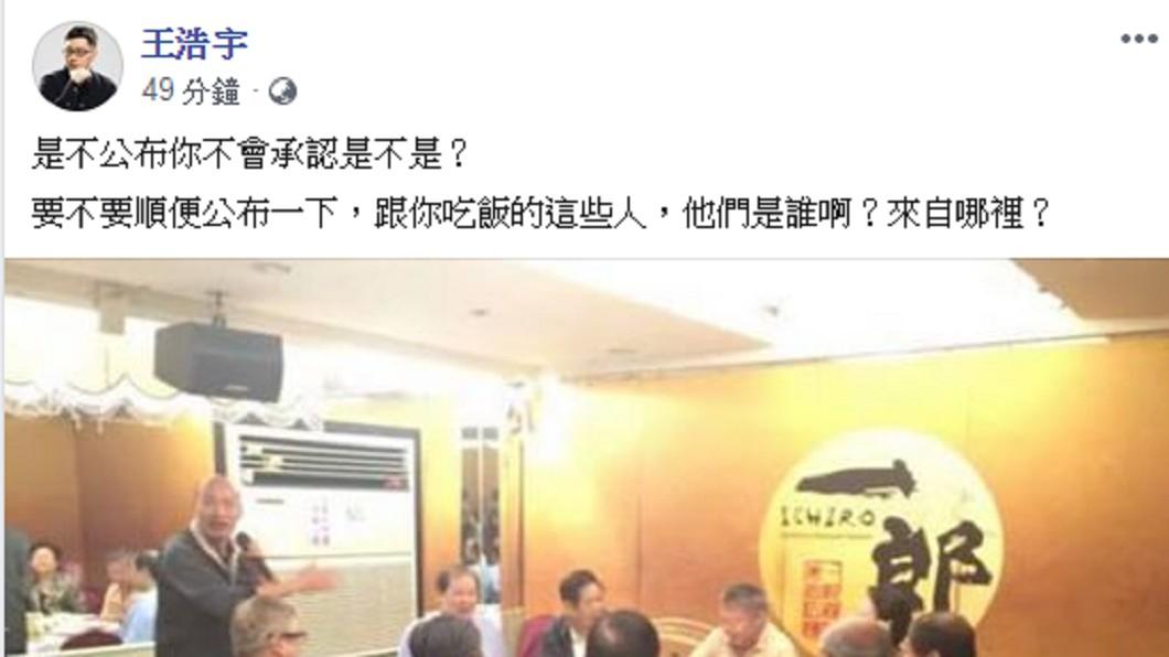 圖/翻攝自王浩宇臉書 桃議員PO韓總一郎餐廳照開嗆 韓國瑜回應了
