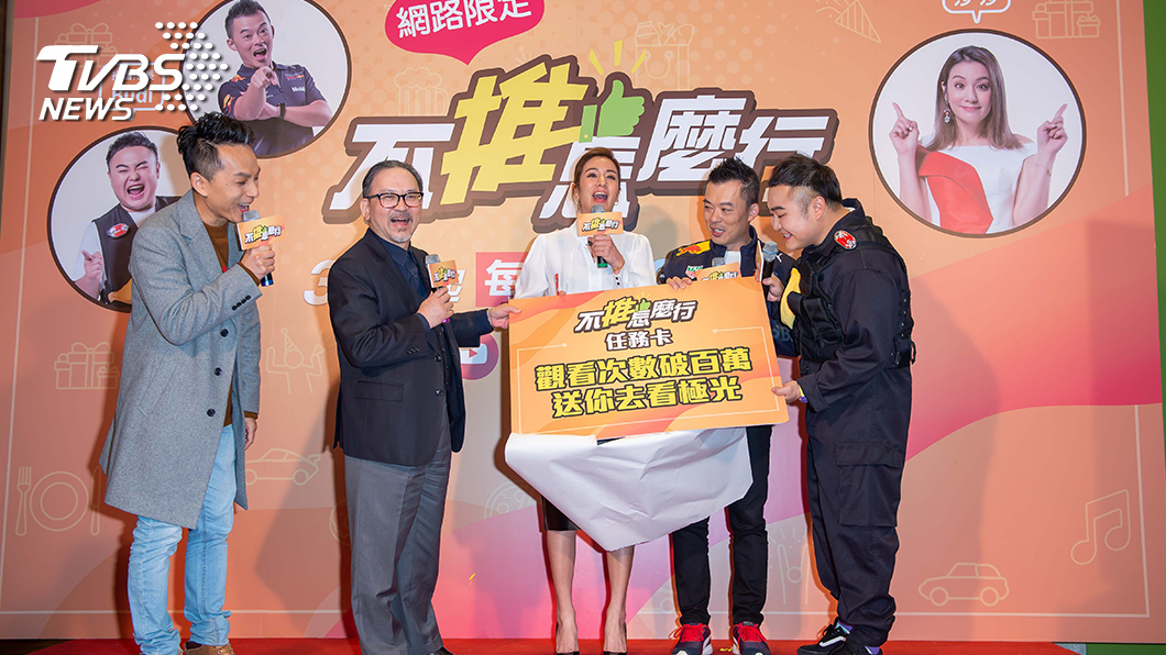 TVBS《不推怎麼行》記者會上,TVBS執行副總經理 廖福順特別交付超級任務卡給三位主持人寄予厚望。圖/TVBS