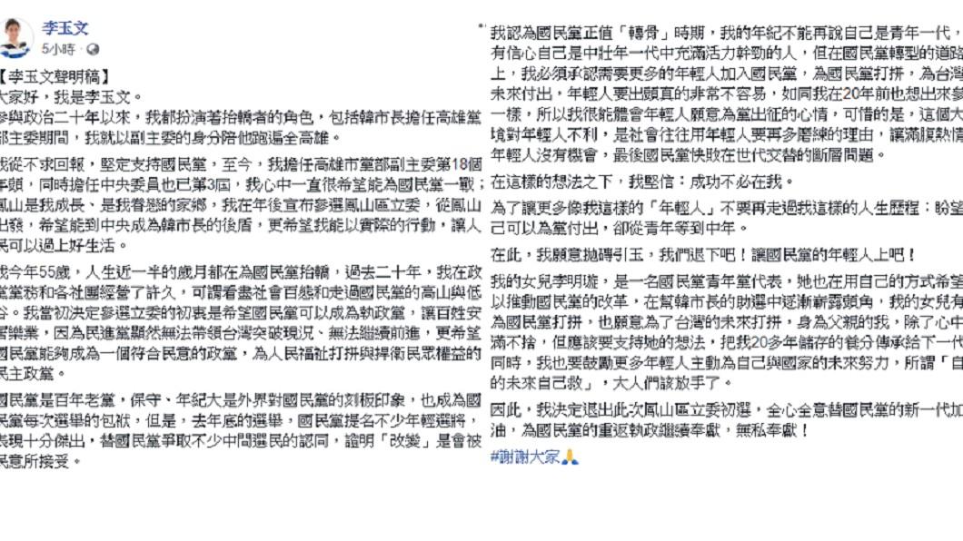 圖/翻攝李玉文臉書