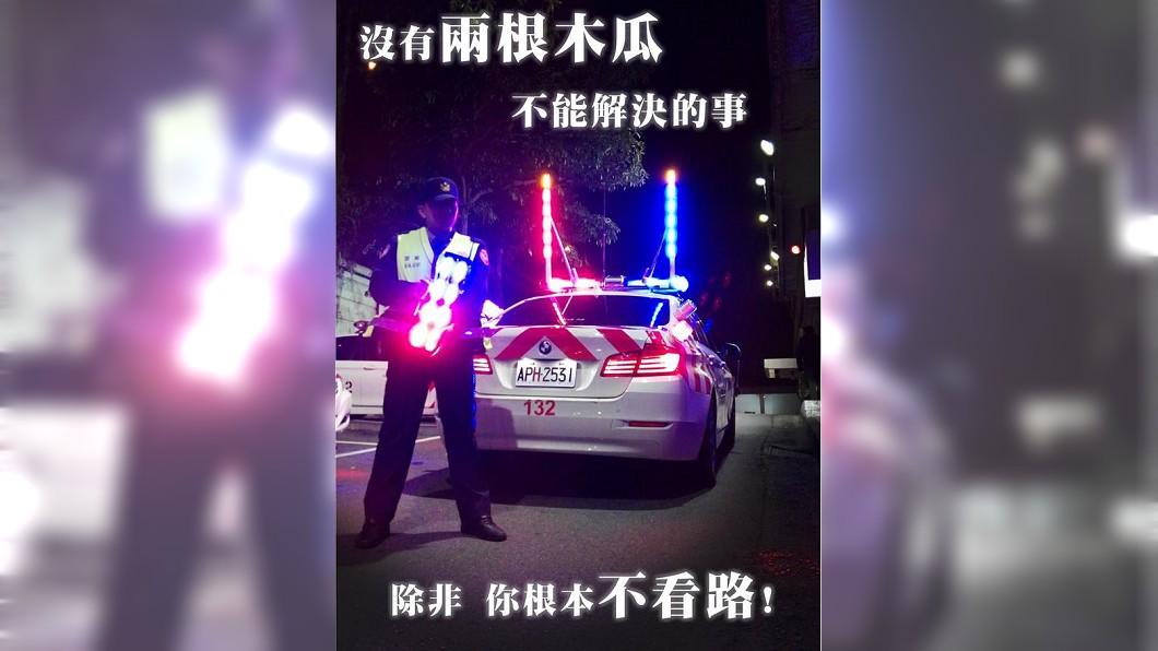 翻攝/國道公路警察局 沒理由說看不到!國道警新裝備「2根木瓜」 網讚:超帥