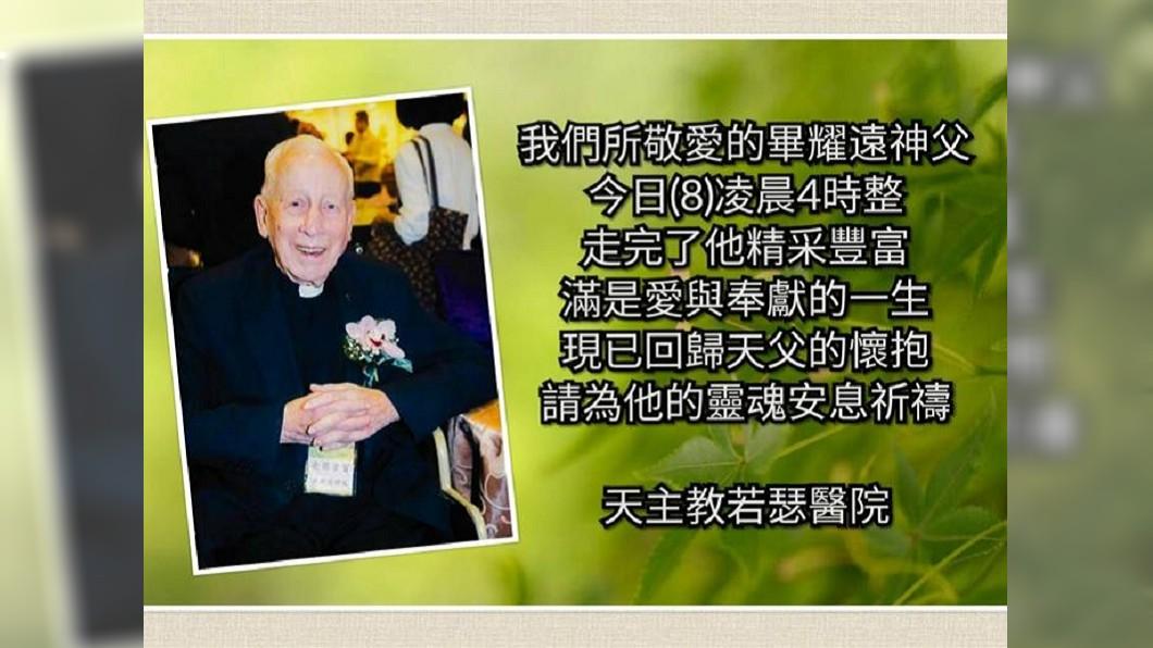 圖/天主教若瑟醫院 虎尾人的爸爸!無私奉獻一甲子 畢耀遠神父97歲辭世