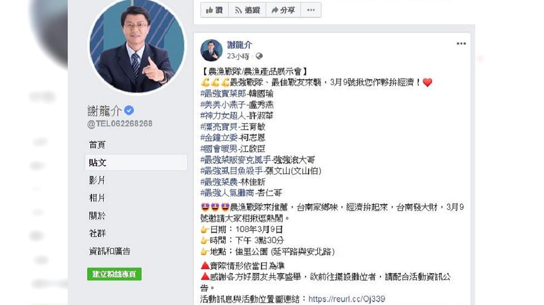圖/翻攝自謝龍介臉書