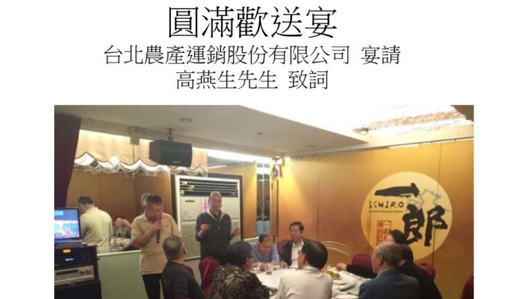 翻攝/國台網「北京菜籃子訪台考察團行程記錄」