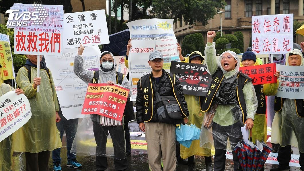 圖/中央社 0206期權受害者赴政院抗議 高喊顧立雄下台