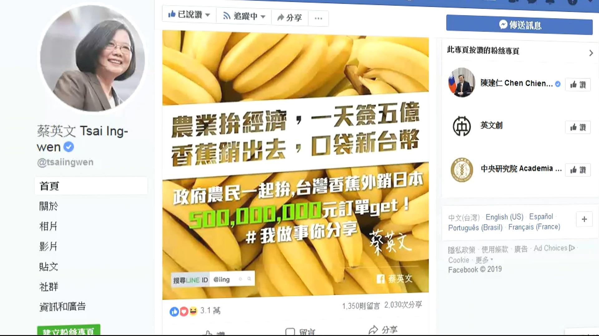 圖/翻攝自蔡英文臉書 拚韓?賣5億香蕉 總統也喊:貨出去錢進來