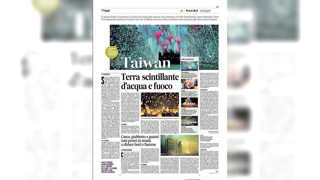 圖/翻攝自訊使報 天溪天燈鹽水蜂炮 義媒全版介紹台灣旅遊