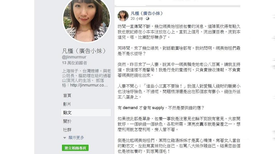 翻攝/廣告小妹臉書