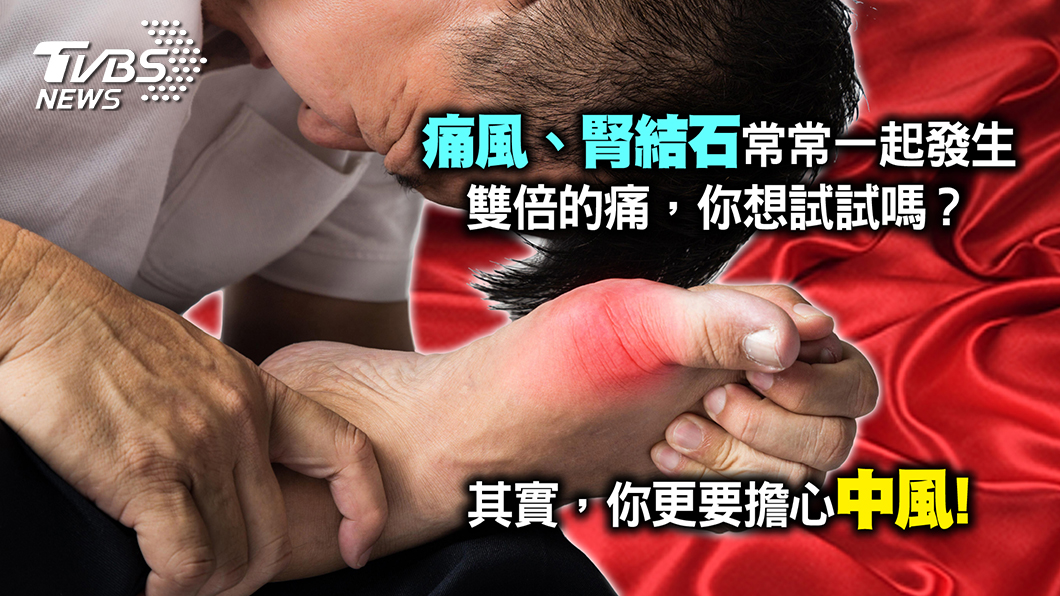 圖/TVBS提供 痛風和結石有一就有二  專家教你這樣吃