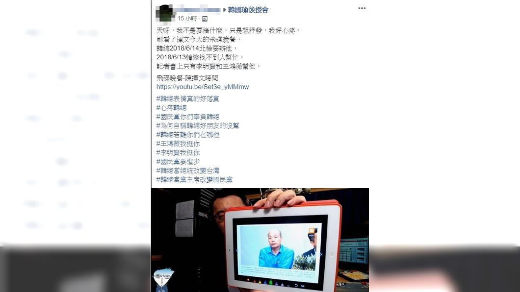 圖/翻攝自韓國瑜後援會
