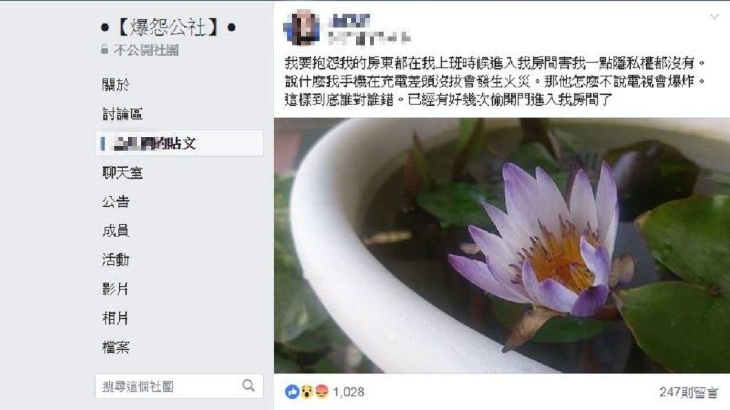 有女網友分享自己在外租屋,房東會趁她上班時偷偷潛入她房間。(圖/翻攝自爆怨公社)