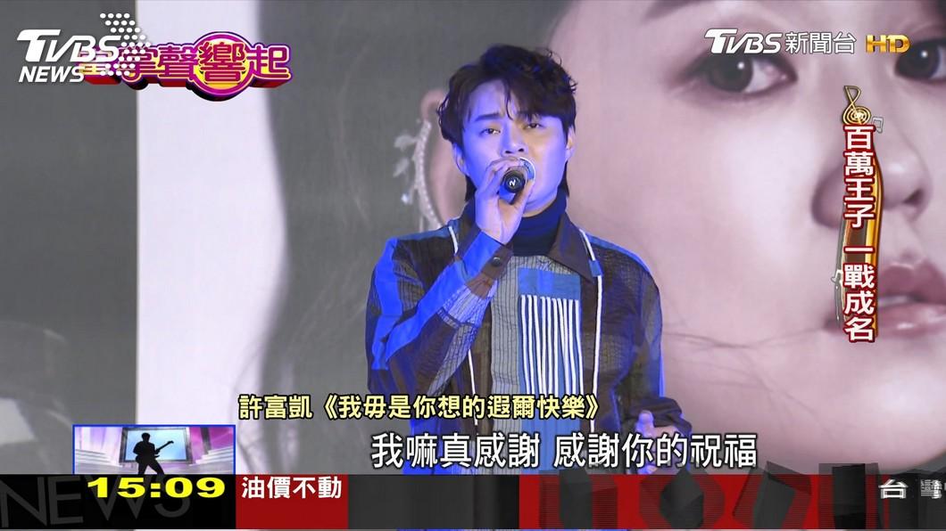 圖/TVBS 許富凱「百萬王子」 渾厚嗓音迷倒婆媽