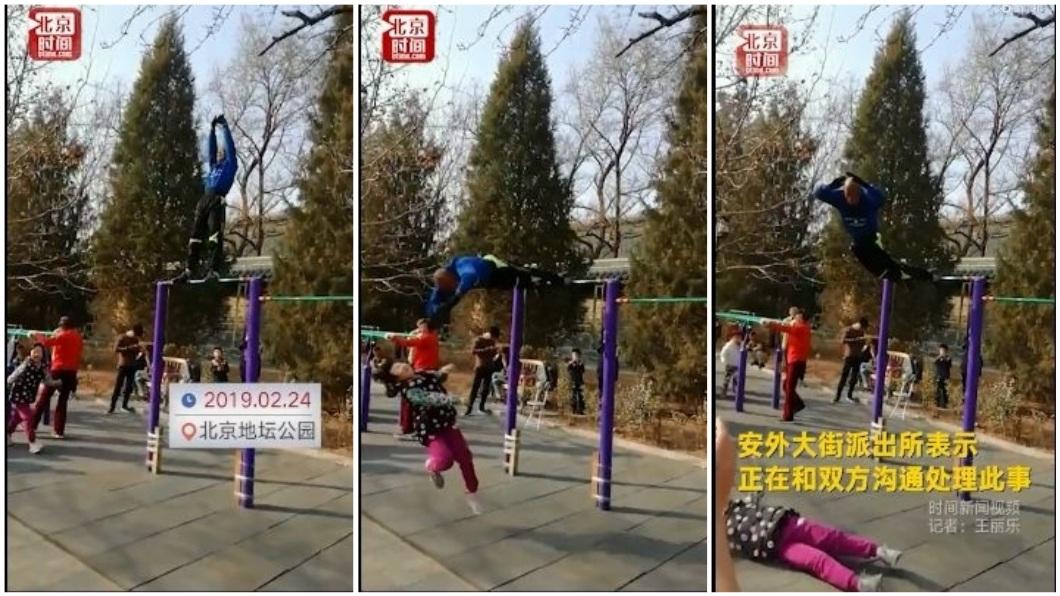 北京一處公園有老翁在單槓上做出高難度的危險動作,結果意外撞飛一名跑過去而沒注意的小妹妹。(圖/翻攝自秒拍) 腳掛單槓做大迴旋…小女孩跑過去 老翁「頭槌」撞倒她