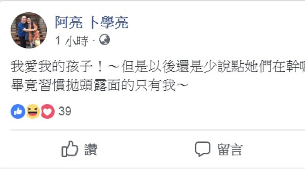圖/翻攝自卜學亮臉書