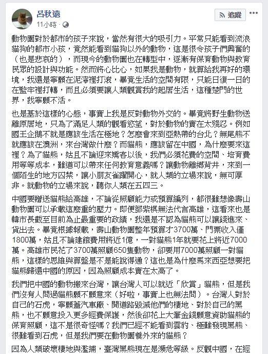 律師呂秋遠在臉書針對中國大陸將贈送高雄動物園貓熊一事發表看法。(圖/翻攝自 呂秋遠 臉書)