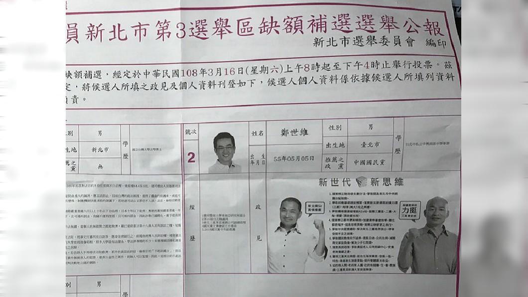國民黨立委候選人鄭世維在選舉公報中放上侯友宜、韓國瑜的照片,引發爭議。(圖/中央社)