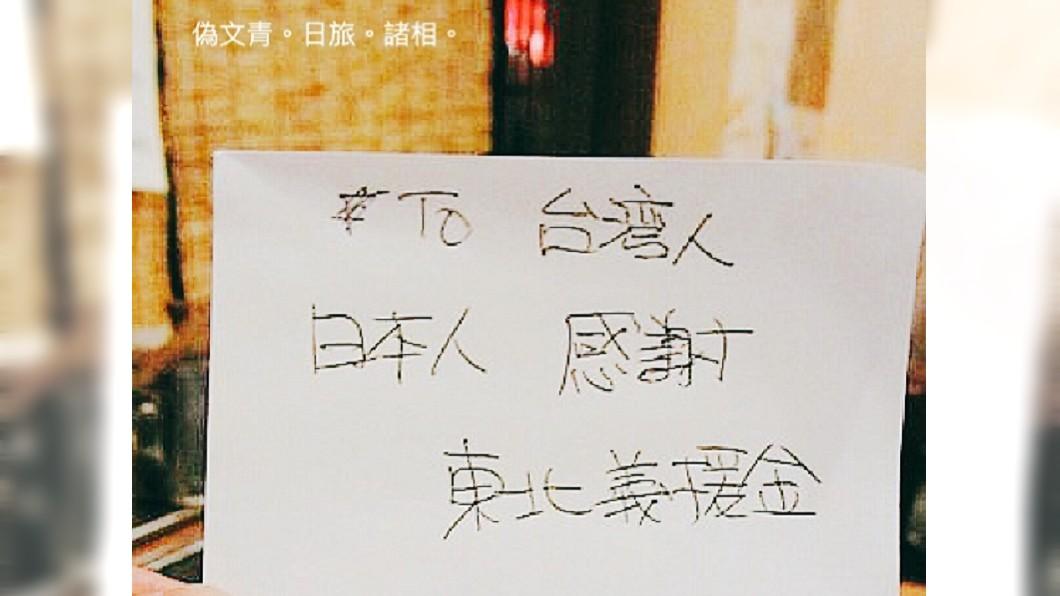 圖/「偽文青。日旅。諸相。」授權 是日本的恩人!全店90度鞠躬 向台人致謝311