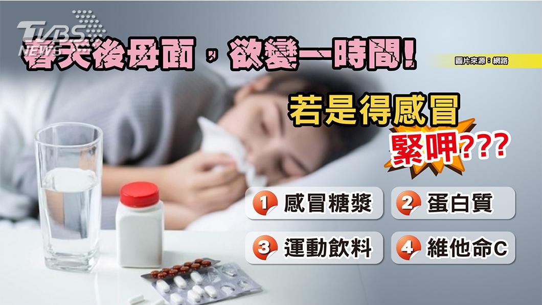 圖/TVBS 《健康2.0》感冒、掉髮、指甲軟 竟是「缺乏營養素」