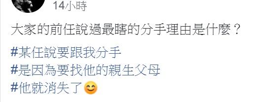 圖/翻攝自戀愛公社臉書