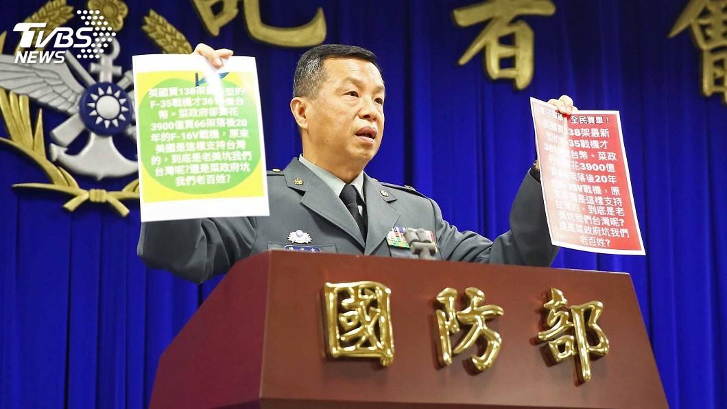 圖/中央社 社群散播不實軍購訊息 國防部籲勿以訛傳訛