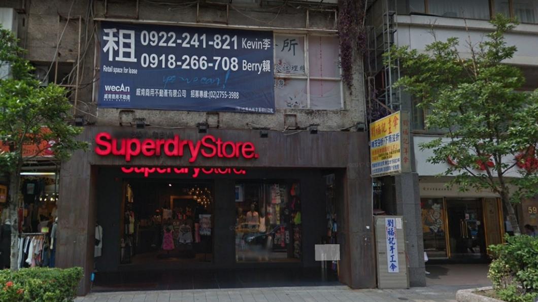 圖/翻攝自Google Map網站 百萬店租得賣143件外套 Superdry撤出東區