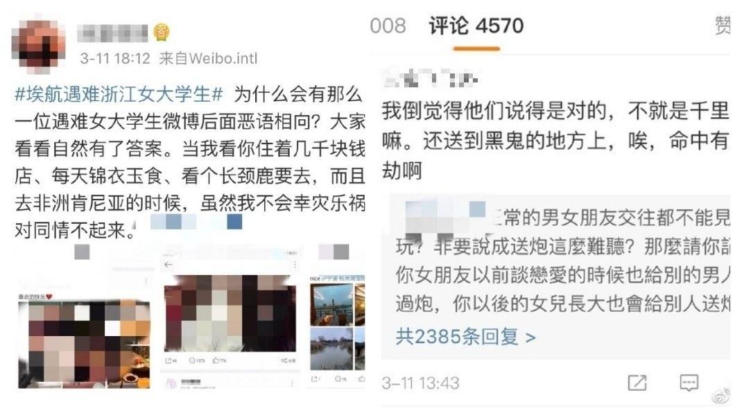 微博網友竟然群起批評這名罹難女大生,還說她死有餘辜,讓當地媒體也直呼這些酸民的行徑太變態。(圖/翻攝自微博)
