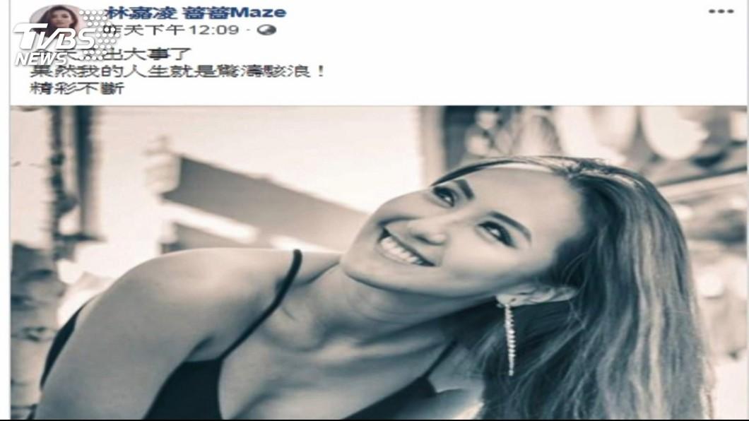 圖/翻攝自林嘉欣臉書