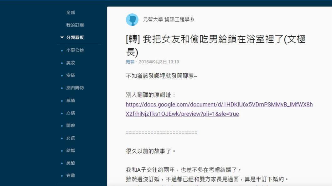 這個故事發生在日本,之後有人翻譯成中文,並分享到社群網站。(圖/翻攝自Dcard)