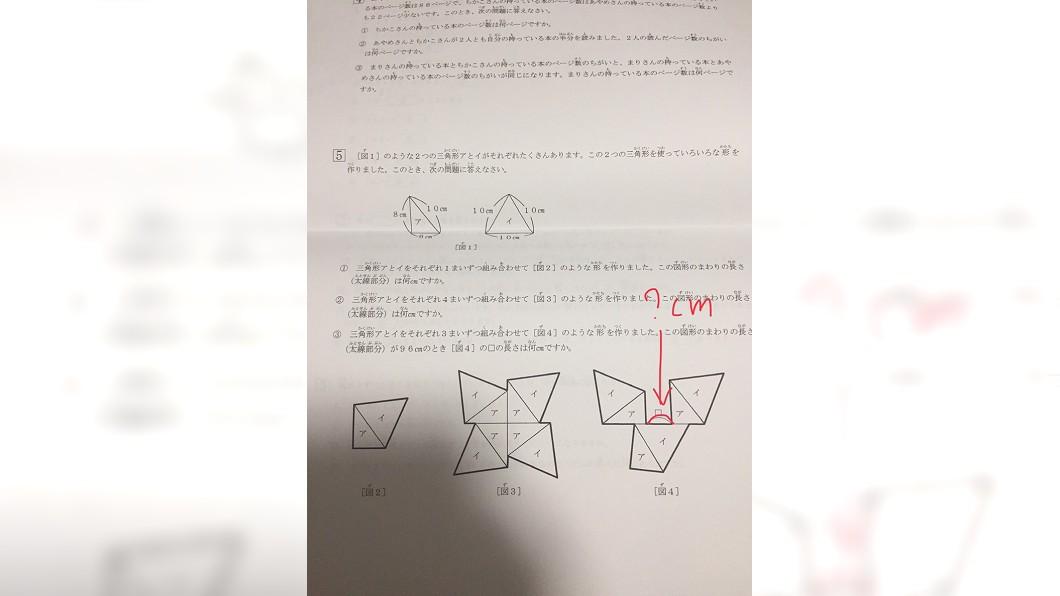有網友分享日本小二生的數學題目,考倒了一堆大人。(圖/翻攝自PTT) 會不會太難?他分享日本小二數學題 網傻眼被考倒