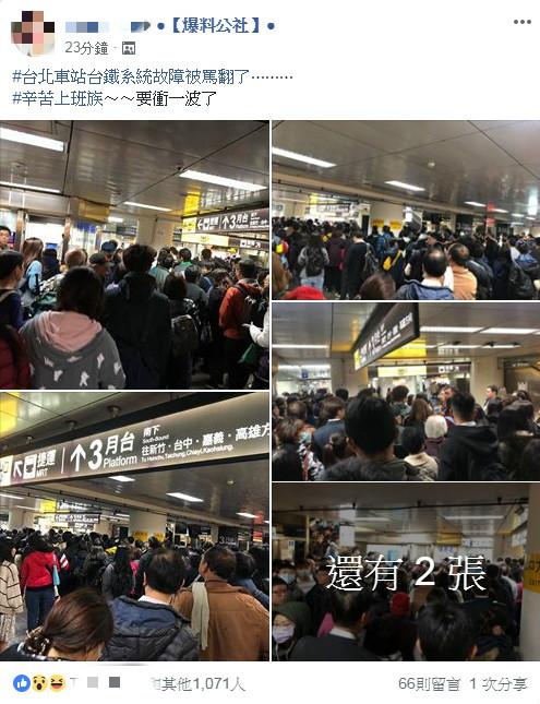 圖/翻攝自爆料公社臉書