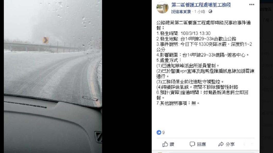 圖/翻攝自臉書「第二區養護工程處埔里工務段」