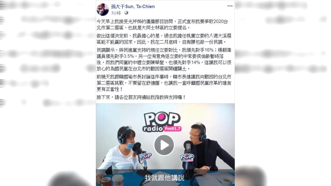 圖/翻攝孫大千臉書