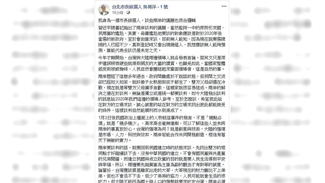 圖/翻攝自吳萼洋臉書