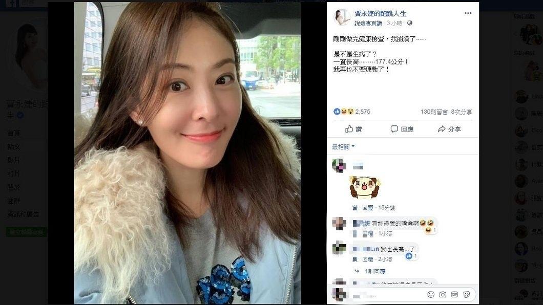 賈永婕在臉書分享自己去做完健康檢查的結果。(圖/翻攝自賈永婕臉書)