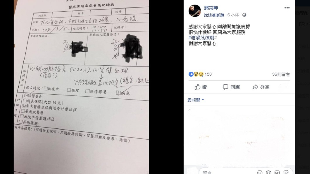 郭宗坤今(13日)親自在臉書上報平安,並提到自己很快會返回工作崗位。圖/翻攝自郭宗坤臉書