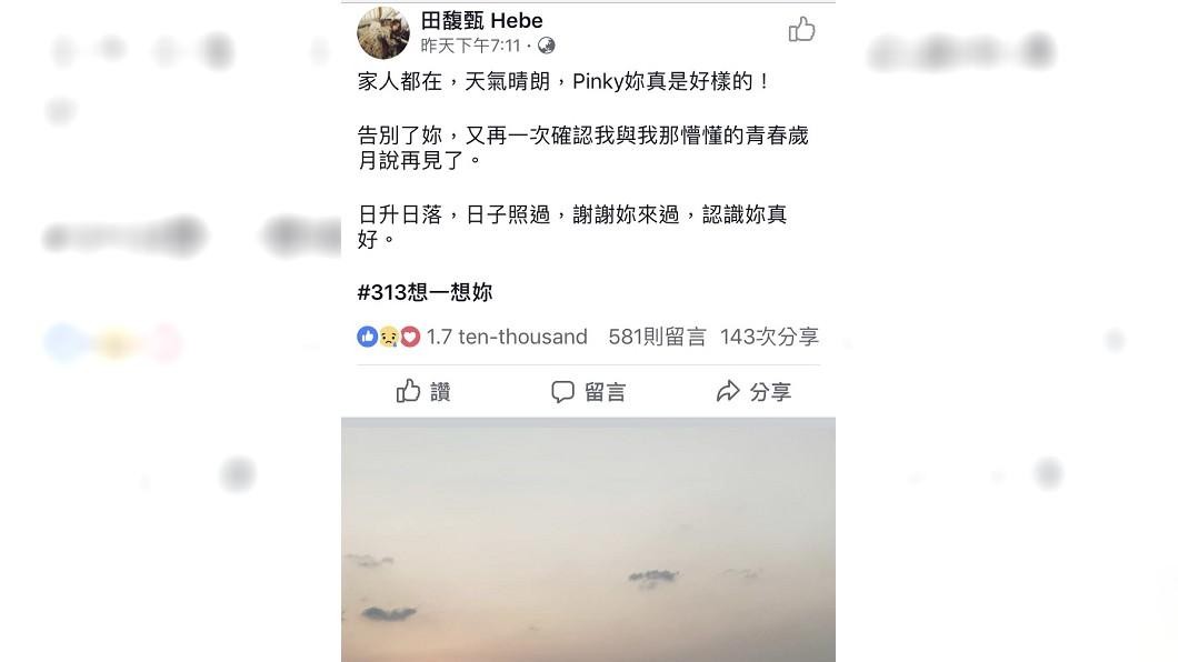 圖/翻攝自Hebe田馥甄臉書