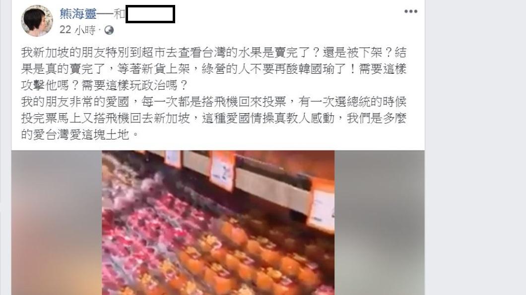 翻攝/熊海靈臉書