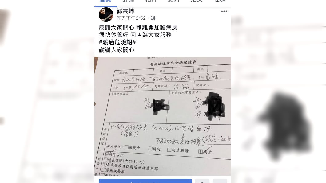 圖/翻攝自郭宗坤臉書