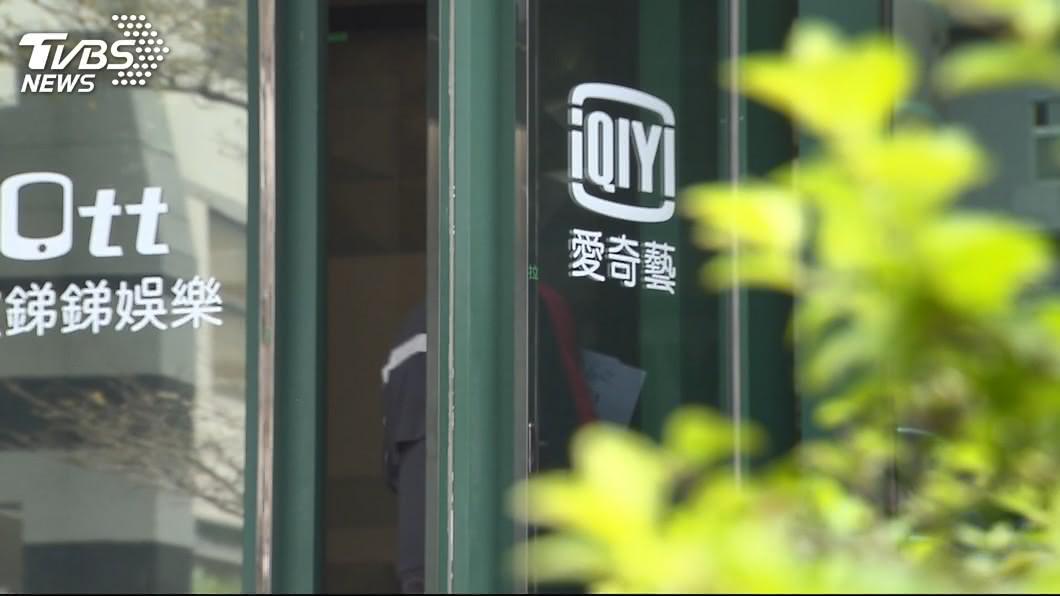 (圖/TVBS資料畫面) 陸資OTT禁來台 愛奇藝條款9/3上路