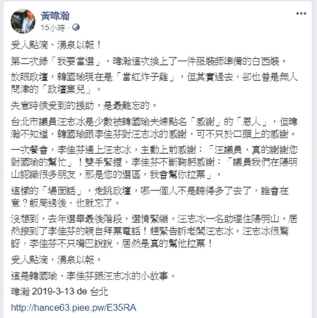 圖/翻攝黃暐瀚臉書