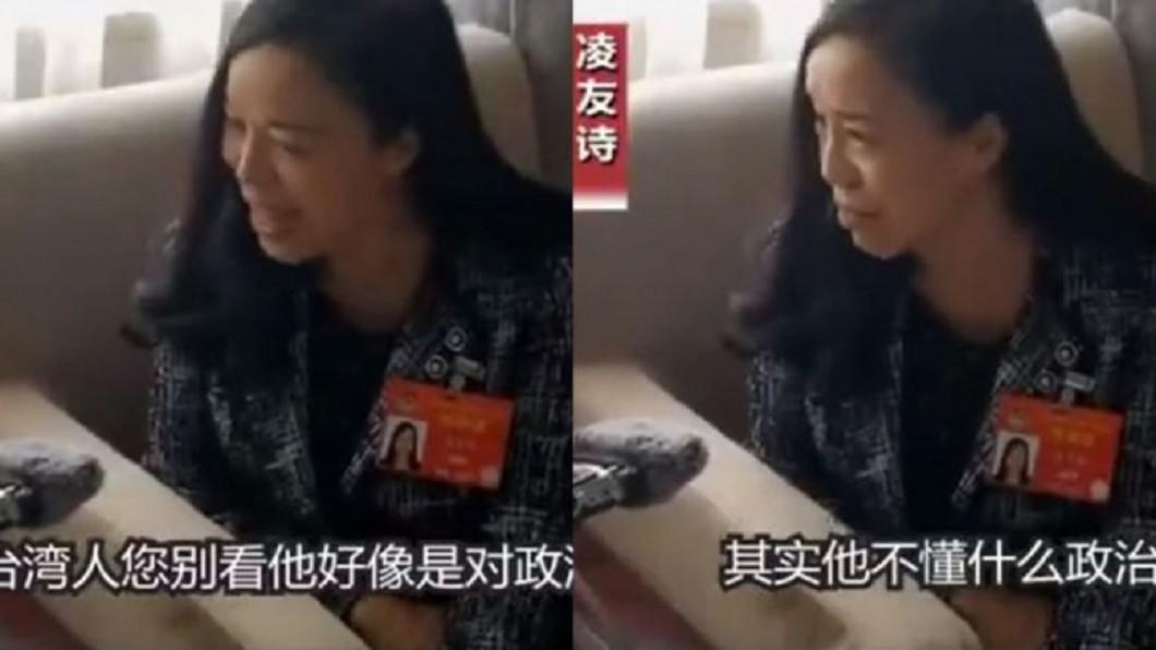 圖/翻攝微博 諷「台灣政治跟廟會拜拜一樣」!台籍女政協挨轟