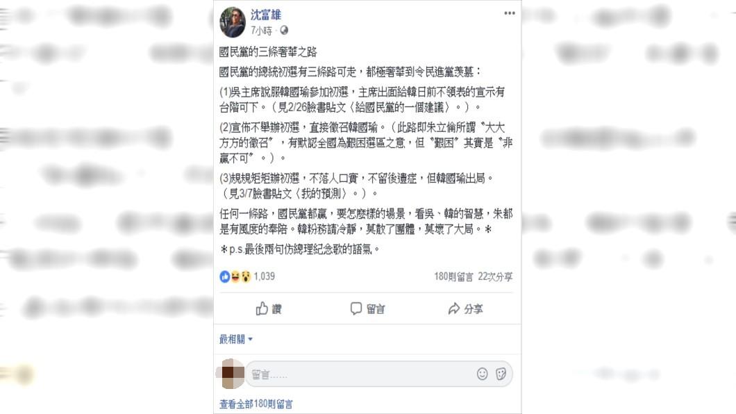 圖/翻攝沈富雄臉書