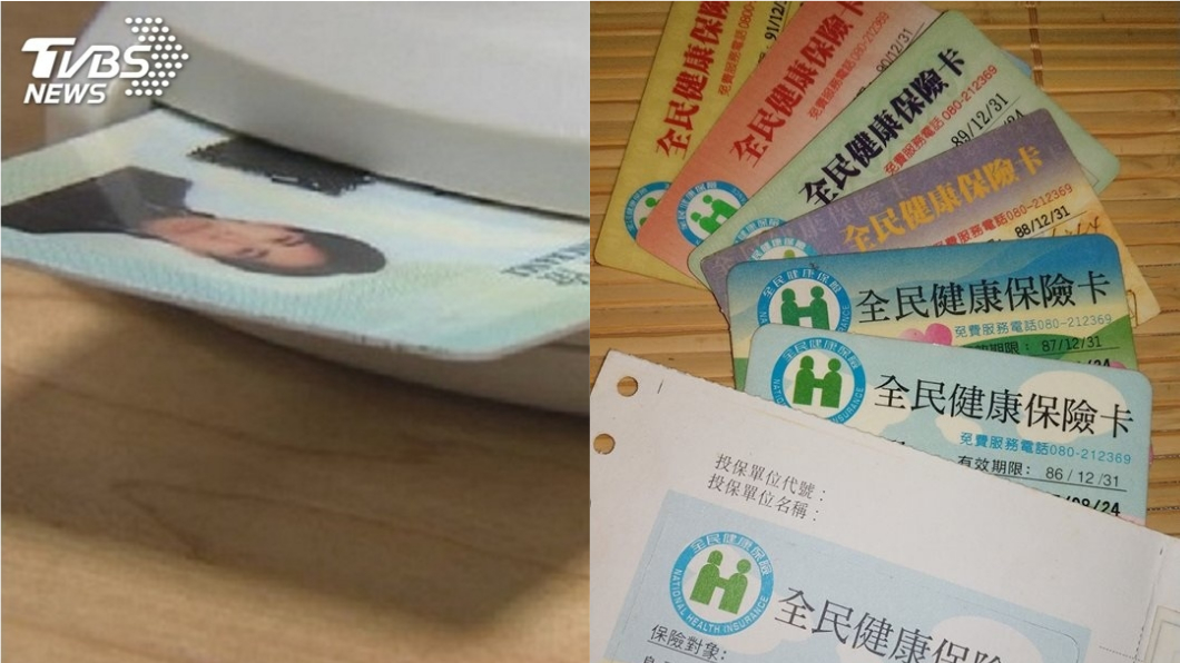 圖/TVBS、翻攝自臉書「爆廢公社」 她翻出這張「健保紙卡」 網回憶:6格一下不夠用
